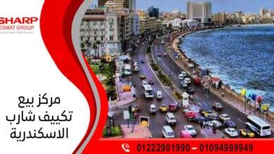 مركز بيع تكييف شارب الاسكندرية